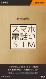 スマホ電話SIM