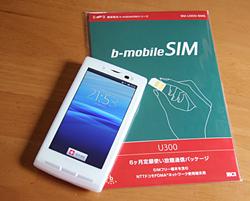 以前紹介したXperiaを激安で使う、b-mobileのSIMカード