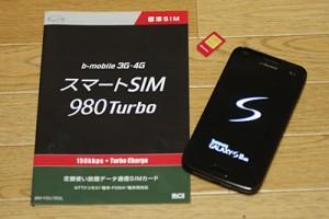 Galaxy S2 LTEとb-mobileのSIMカード
