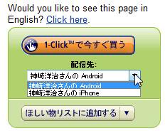 購入のクリック画面