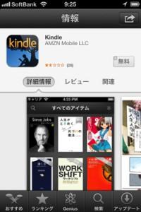 App Storeの画面