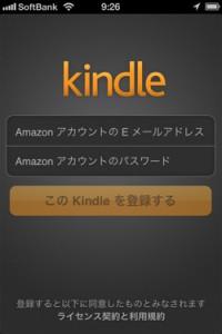 iPhone用キンドル画面