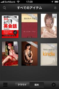 アマゾンからダウンロードした電子書籍。英会話、推理小説、写真集など。Kindle用だが実はiPhoneやAndroidでも見られる