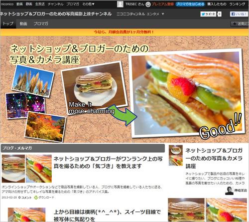 「ネットショップ&ブロガーのための写真撮影上達チャンネル」ページ