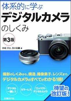 book-dc-350