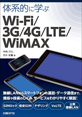 著書「体系的に学ぶWi-Fi/3G/4G/LTE/WiMAX」が日経BP社から発売