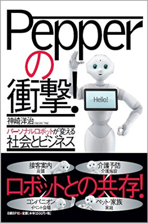pepper-book01-300
