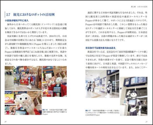 book-robotshin-01