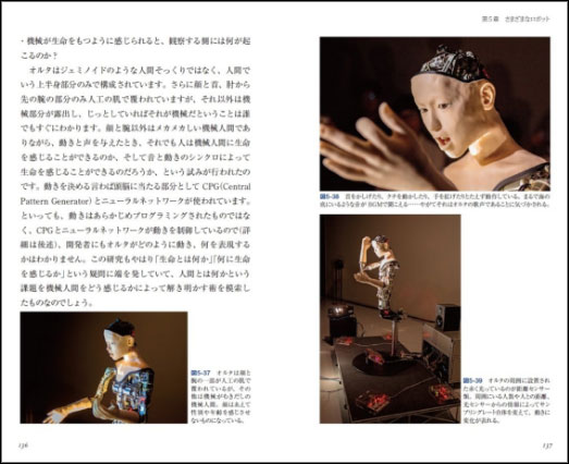 book-robotshin-02