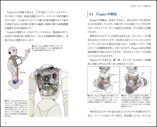 book-robotshin-03
