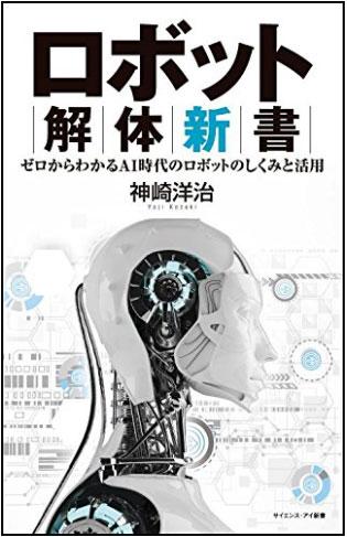 book-robotshin-b