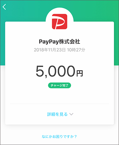paypay-09