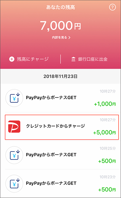 paypay-10a